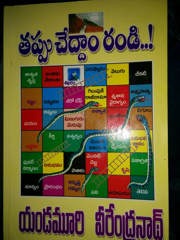 Telugu_Novel_Book_1