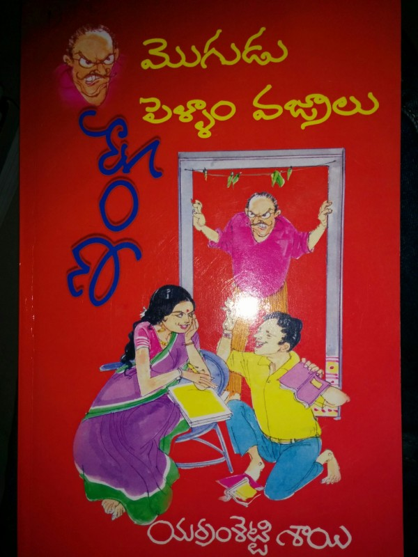 Telugu_Novel_Book_12