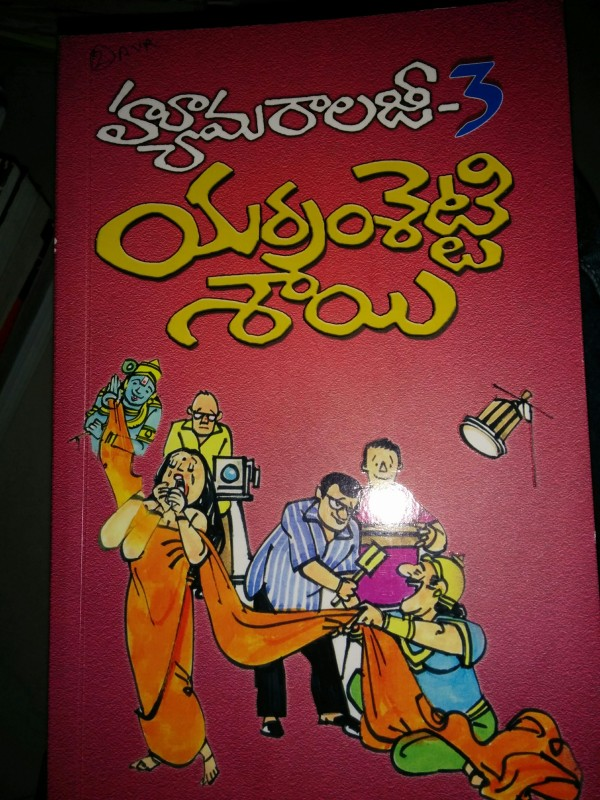 Telugu_Novel_Book_13