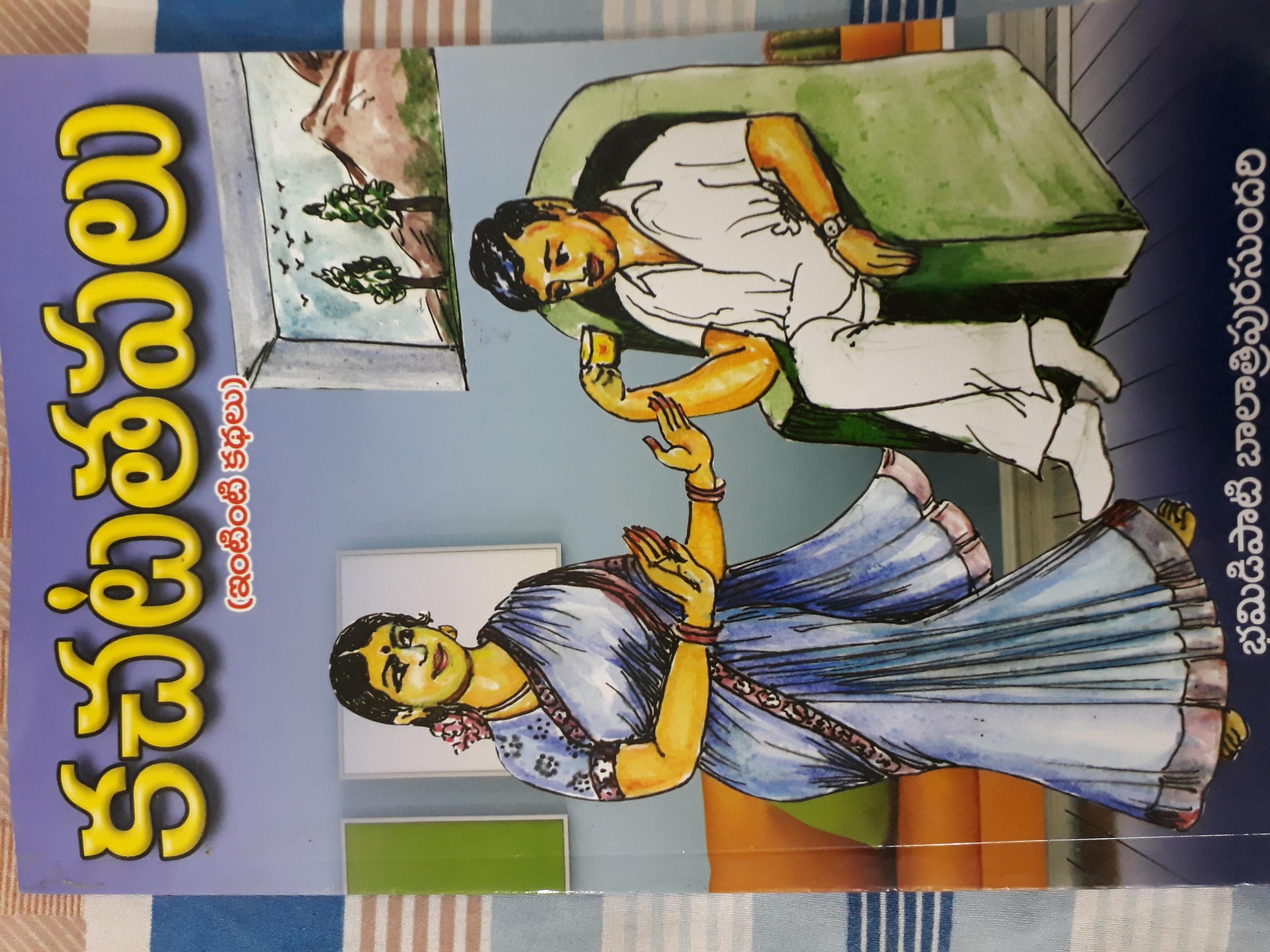 Telugu Novels Telugu Books My Library