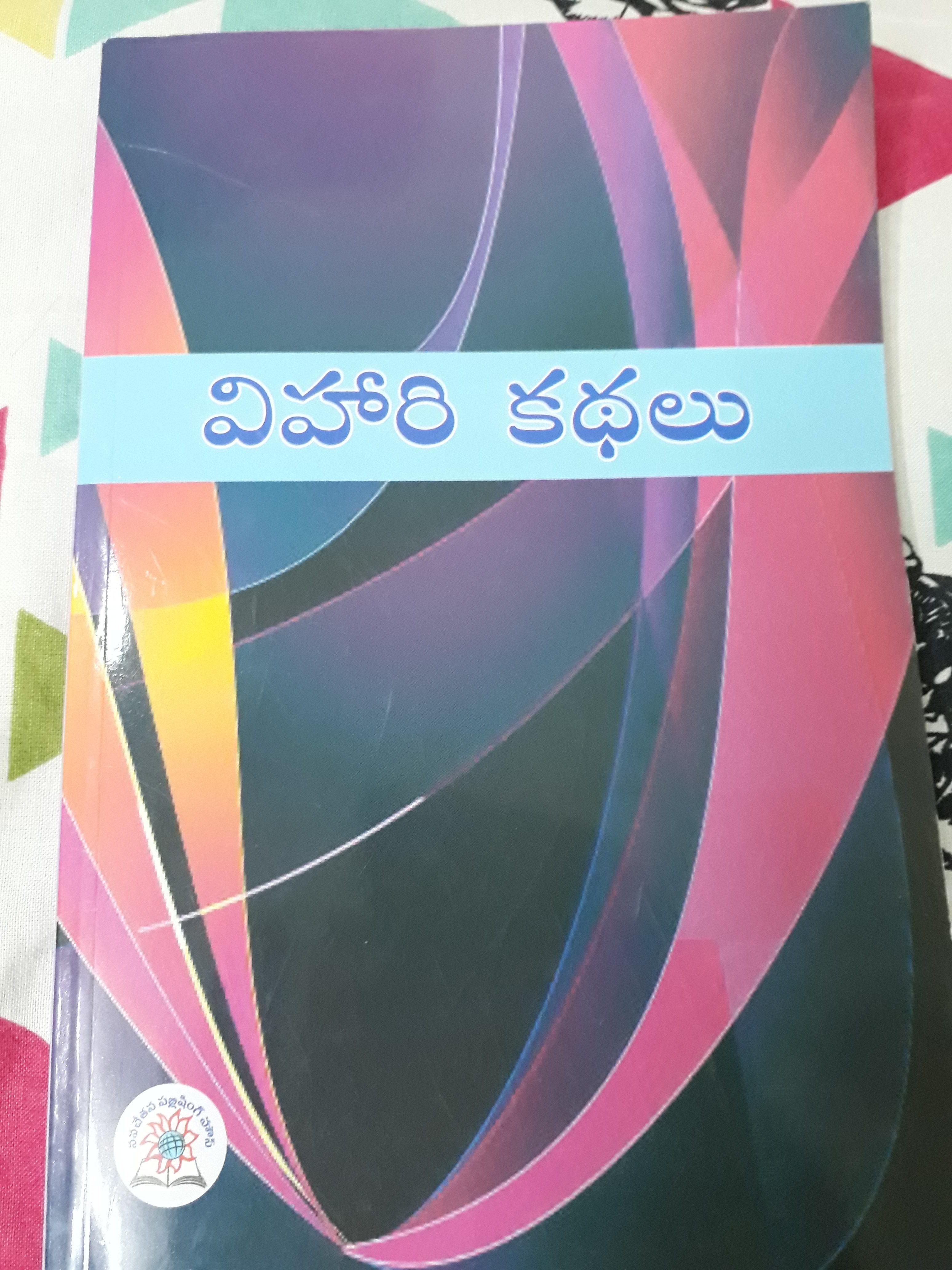 Telugu Novels