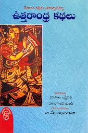 udayarumilli_Uttarandra_Kathalu